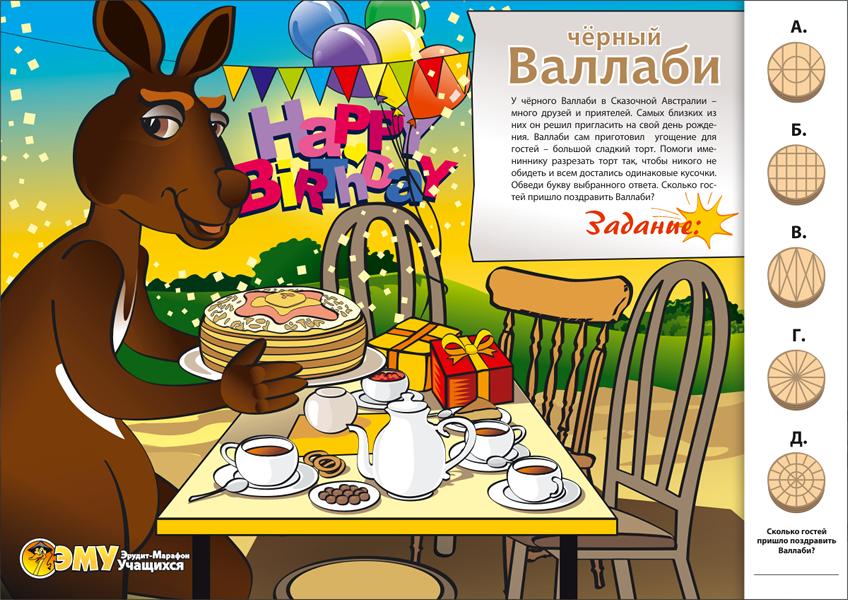 Журнал «Приключения ЭМУ» Выпуск № 6