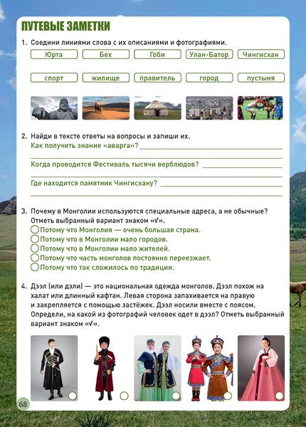 Первоклассная газета 2019-2020